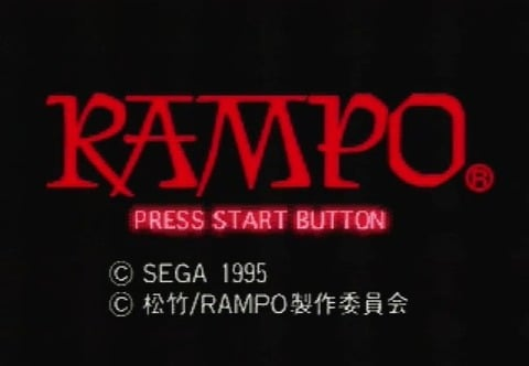rampo_01_trimed