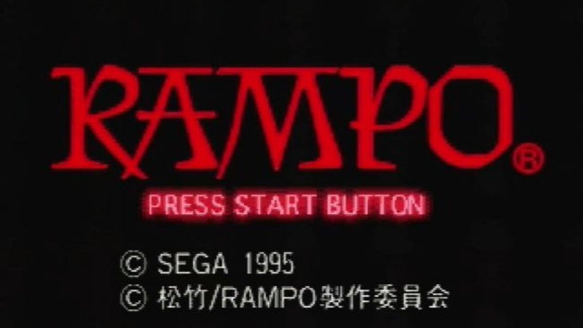 攻略の記録 - RAMPO